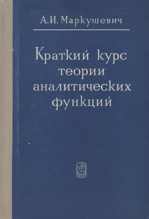 Краткий курс теории аналитических функций
