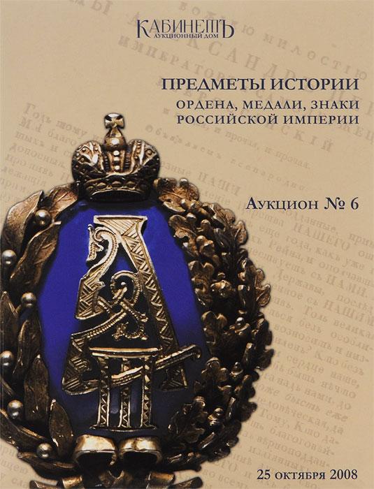 Аукцион №6(16). Предметы истории. Ордена, медали, знаки Российской империи