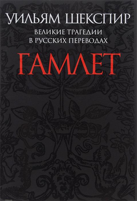 Великие трагедии в русских переводах. Гамлет