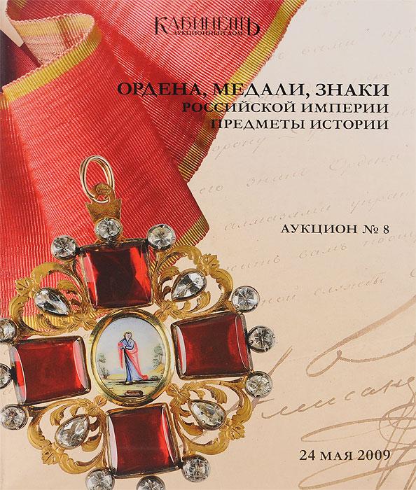 Zakazat.ru: Аукцион №8. Ордена, медали, знаки Российской империи. Предметы истории