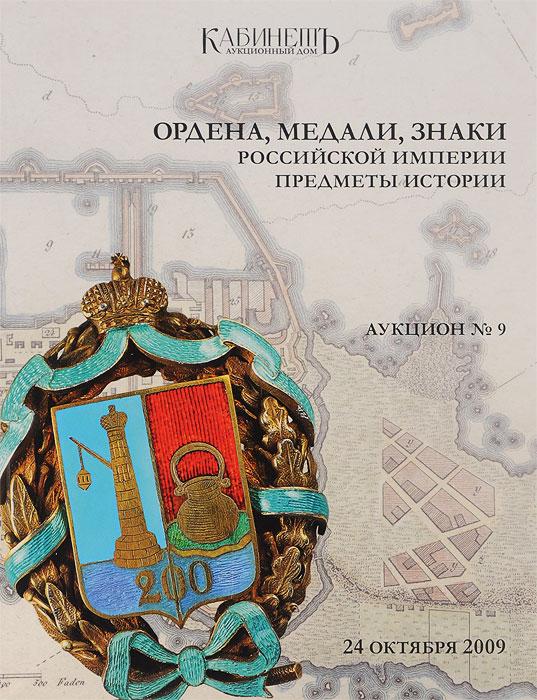 Аукцион №9. Ордена, медали, знаки Российской империи. Предметы истории