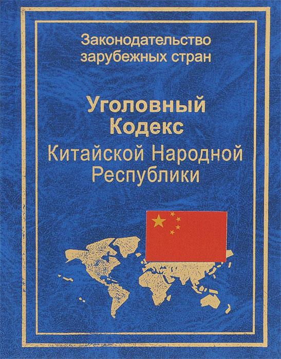 Уголовный кодекс Китайской Народной Республики