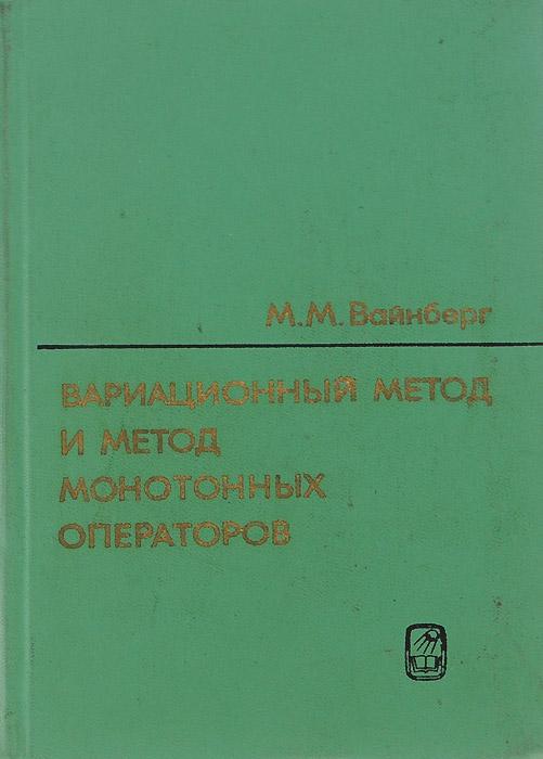 Вариационный метод и метод монотонных операторов