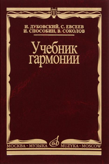 гдз гармонии учебник по дубовский