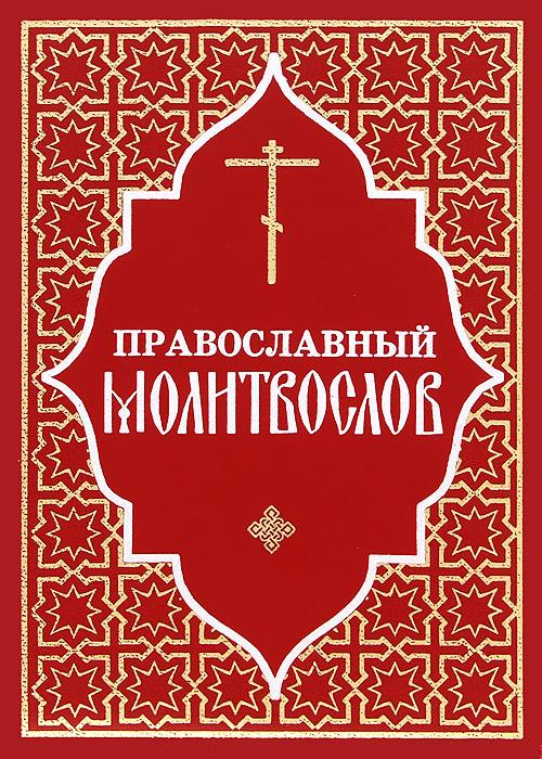 Молитвослов Православный Кратко
