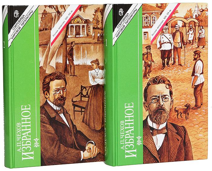 А. П. Чехов. Избранное (комплект из 2 книг)