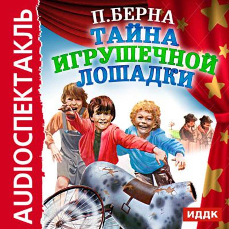 Тайна игрушечной лошадки (спектакль)