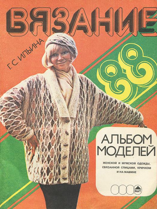 Вязание 1988. Альбом моделей