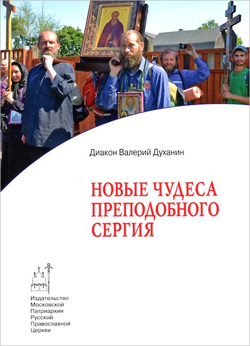 Новые чудеса преподобного Сергия ( 978-5-88017-427-0 )