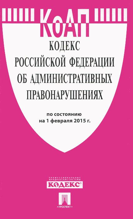 Кодекс Российской Федерации об административных правонарушениях ( 978-5-392-18208-4 )