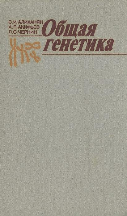 Общая генетика. Учебник12296407В учебнике рассмотрены основные разделы обшей и молекулярной генетики. Большое внимание уделено анализу развития представлений о гене как материальной единице наследственности. Изложены новейшие данные о молекулярной организации геномов прокариот и эукариот и об элементарных генетических процессах. Показана органическая связь современной генетики с теорией эволюции и селекцией. Специальные главы посвящены проблемам генетики микроорганизмов, генетики развития и генетики человека. Изложены и основные вопросы генной инженерии.
