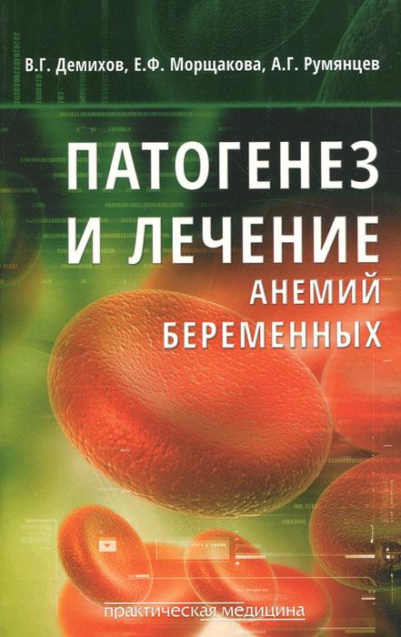 Патогенез и лечение анемий беременных ( 978-5-98811-280-8 )