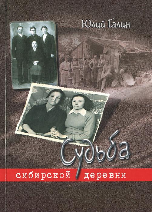 Судьба сибирской деревни