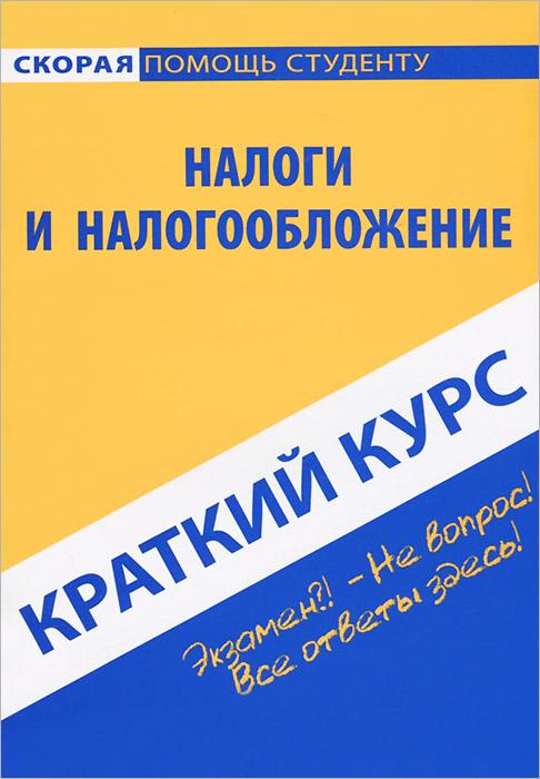 Налоги и налогообложение. Краткий курс ( 978-5-409-00687-7 )