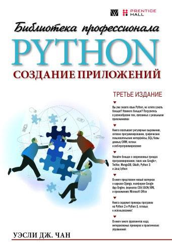 Python. �������� ����������