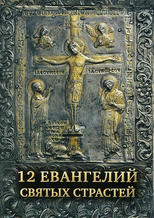 12 Евангелий Святых Страстей ( 978-5-7533-0862-7 )