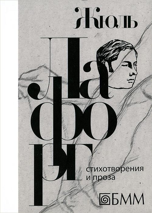 Жюль Лафорг. Стихотворения и проза