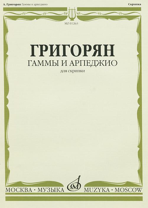 А. Григорян. Гаммы и арпеджио для скрипки