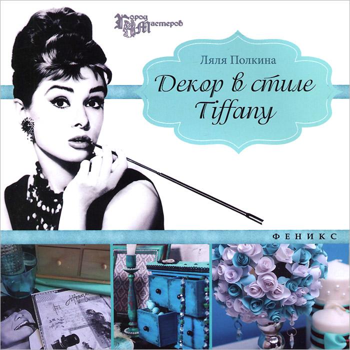 Декор в стиле Tiffany