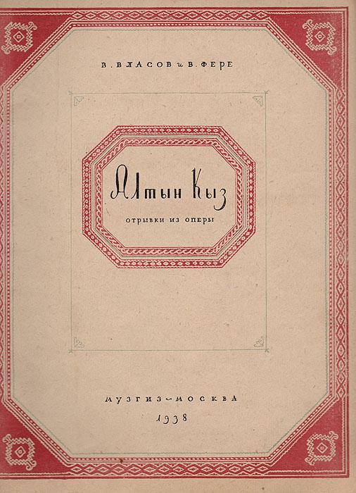 Алтын Кыз. Отрывки из оперы