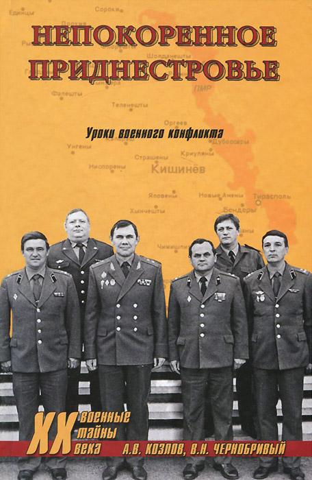 Непокоренное Приднестровье. Уроки военного конфликта ( 978-5-4444-2656-2 )