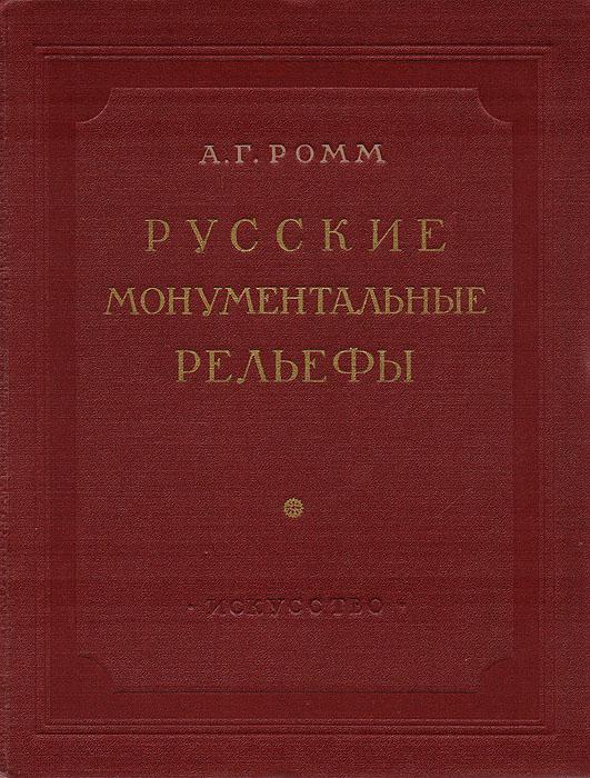 А. Г. Ромм Русские монументальные рельефы