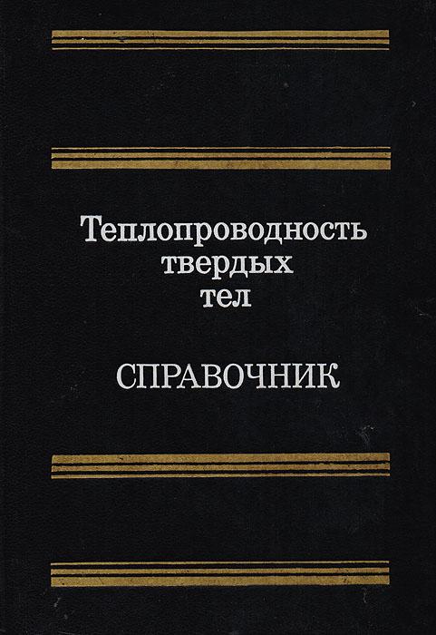Теплопроводность твердых тел. Справочник.