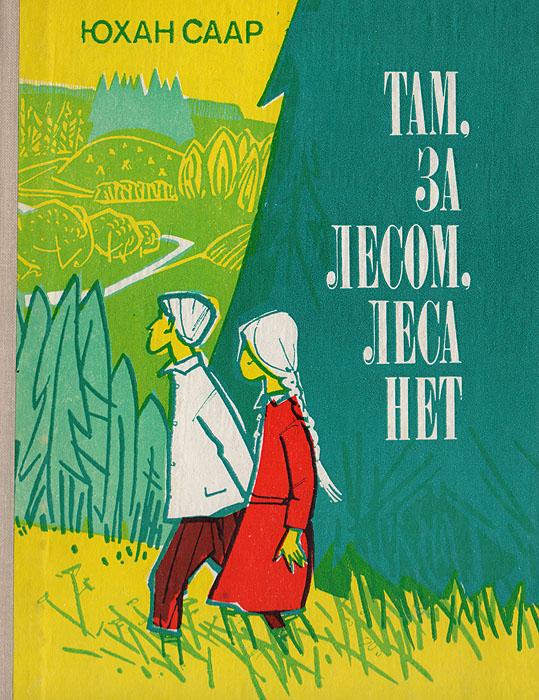 Там, за лесом, леса нет12296407Сборник теплых трогательных рассказов о детях, их радостях и заботах. Небольшие рассказы про двойняшек из эстонской деревни 30-40-х годов, про деревенскую жизнь детей: первая любовь, первая полька, первая скрипка и первый настоящий страх... Эти двое детей поняли то, что за лесом на самом деле леса нет - мир большой, больше леса и деревень, даже больше Эстонии…