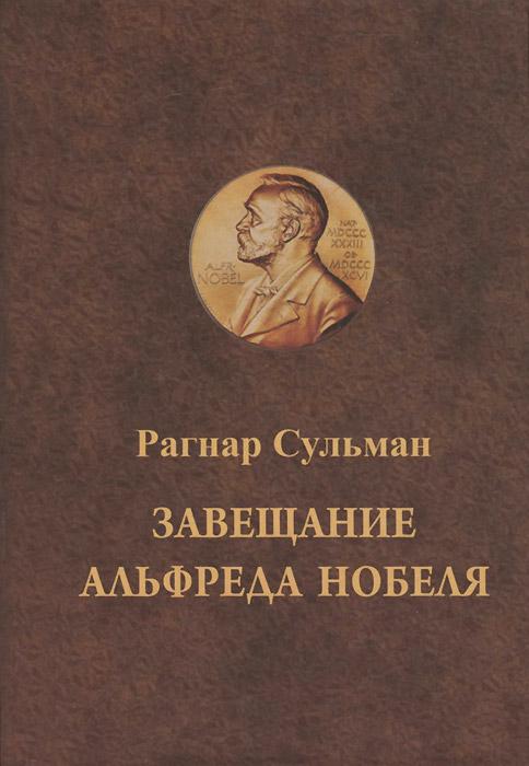 Завещание Альфреда Нобеля ( 978-5-98502-148-6 )