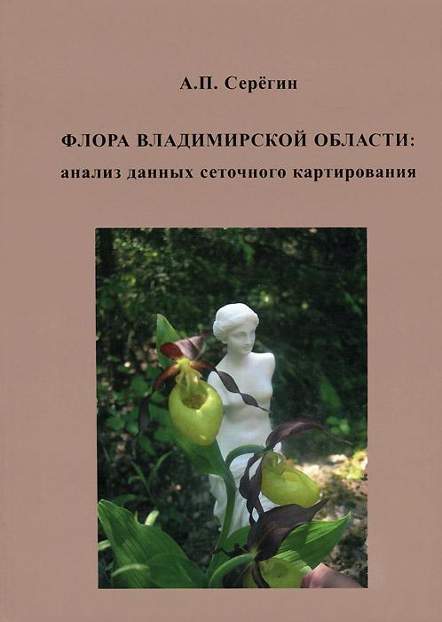 Флора Владимирской области. Анализ данных сеточного картирования