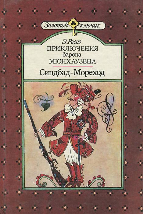 Обложка книги Приключения барона Мюнхаузена. Синдбад-Мореход