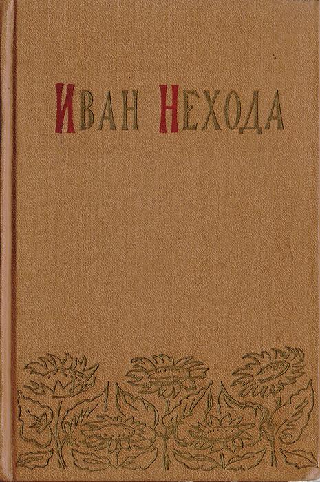 Иван Нехода. Стихотворения поэмы