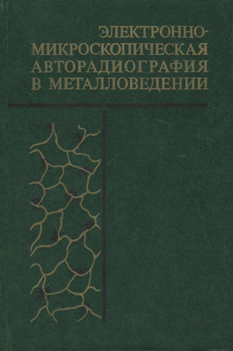 Электронно-микроскопическая авторадиография в металловедении