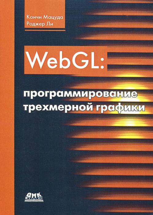 WebGL. Программирование трехмерной графики ( 978-5-97060-146-4, 978-0-321-90292-4 )