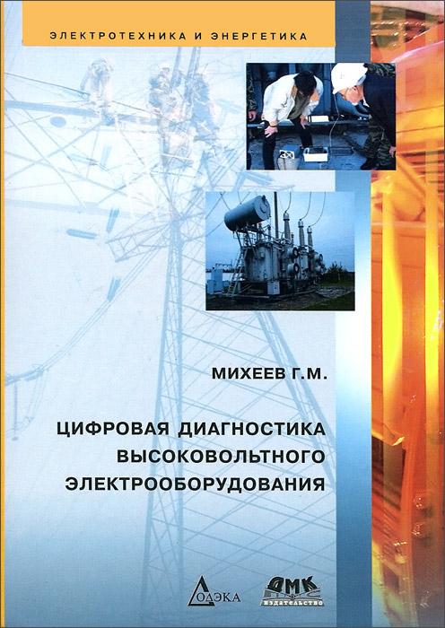 Электротехника и энергетика. Цифровая диагностика высоковольтного электрооборудования