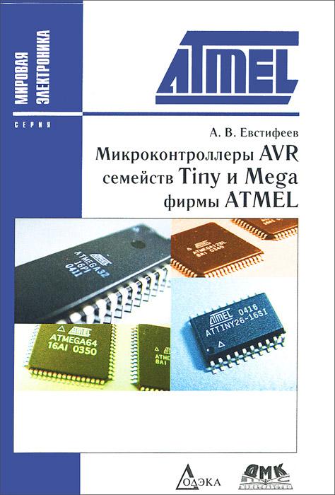 ���������������� AVR �������� Tiny � Mega ����� ATMEL