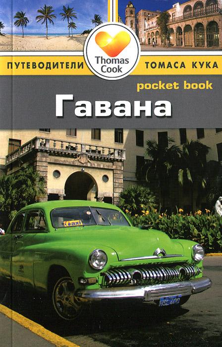Гавана. Путеводитель ( 978-5-8183-1951-3, 978-1-84848-319-4 )