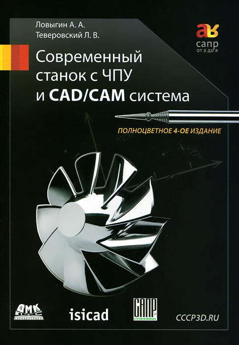 ����������� ������ � ��� � CAD/CA� �������