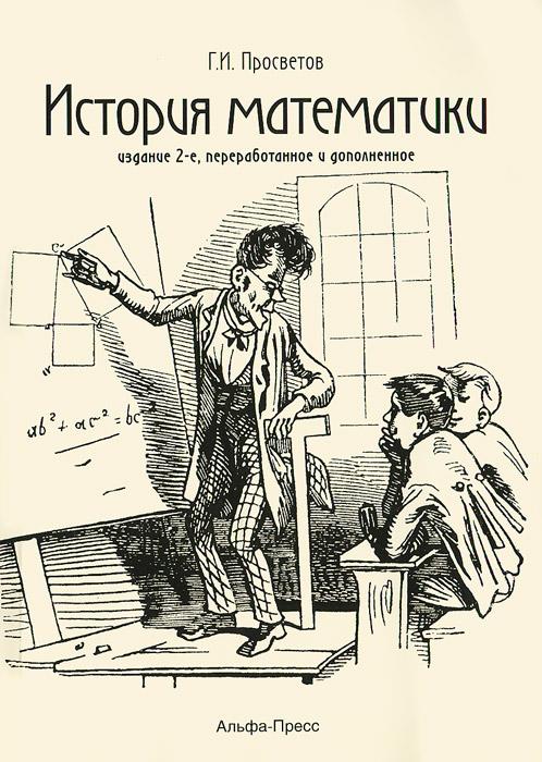История математики ( 978-5-94280-638-5 )