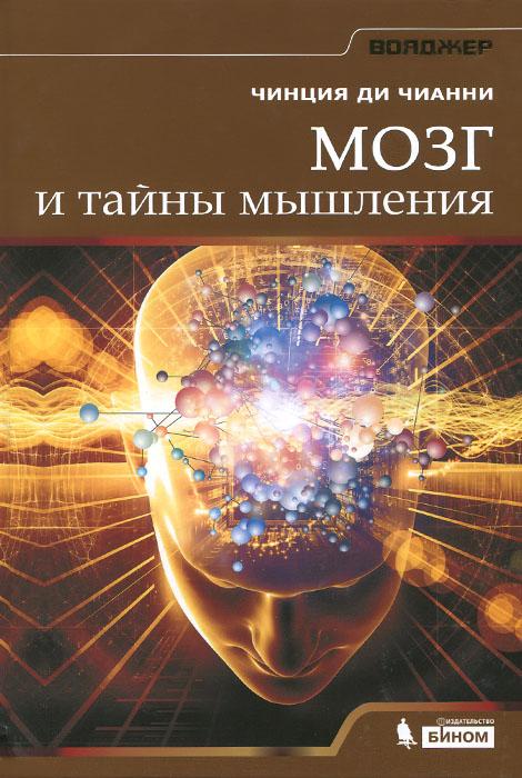 Мозг и тайны мышления ( 978-5-9963-1222-1 )