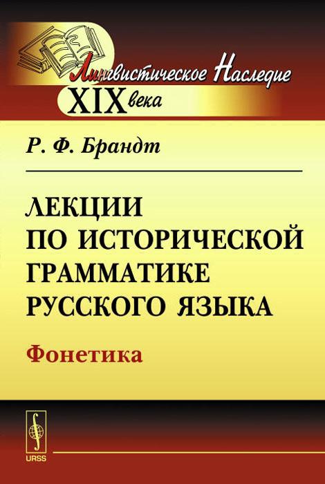 Лекции по исторической грамматике русского языка. Фонетика