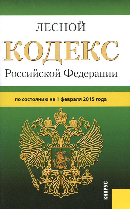 Лесной кодекс Российской Федерации ( 978-5-406-04468-1 )