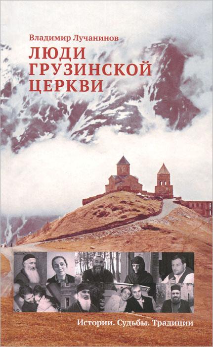 Люди Грузинской Церкви. Истории. Судьбы. Традиции