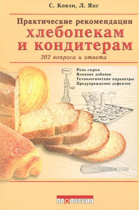 Практические рекомендации хлебопекам и кондитерам ( 5-93913-099-2, 1-85573-564-4 )