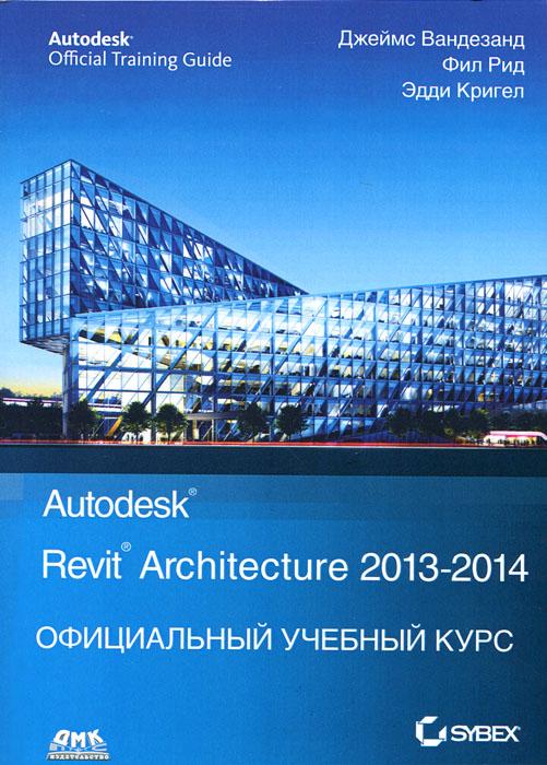 Autodesk Revit Architecture 2013-2014. ����������� ������� ����