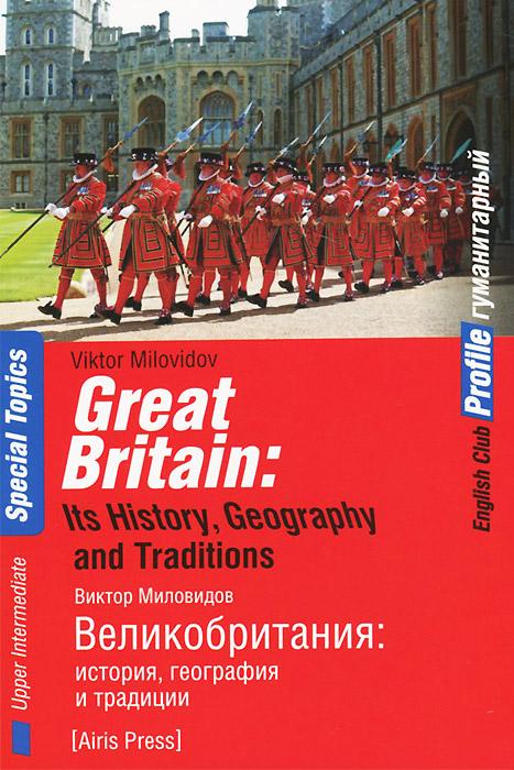 Great Britain: Its History, Geography and Traditions / Великобритания. История, география и традиции