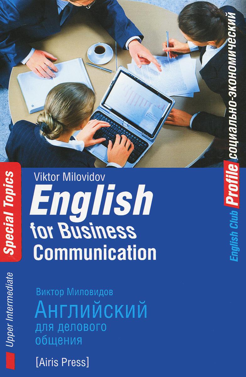 Английский для делового общения / English for Business Communication