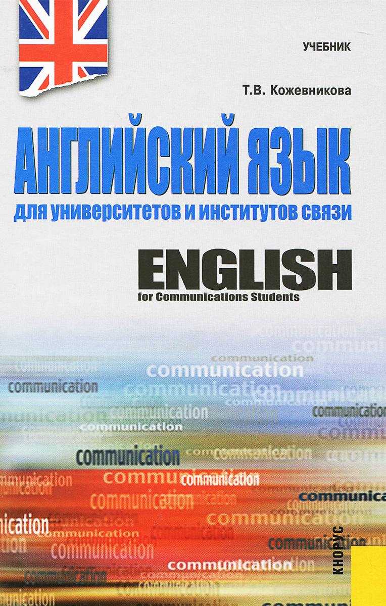 Английский язык для университетов и институтов связи. Учебник