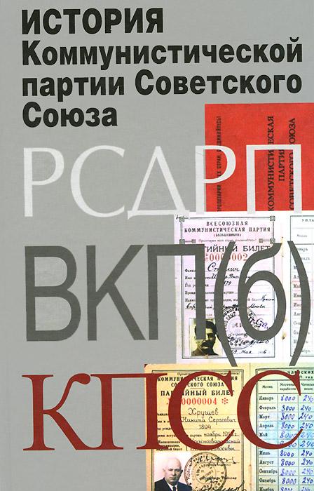 История Коммунистической партии Советского Союза ( 978-5-8243-1824-1 )