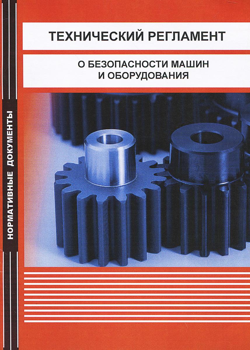 Технический регламент о безопасности машин и оборудования